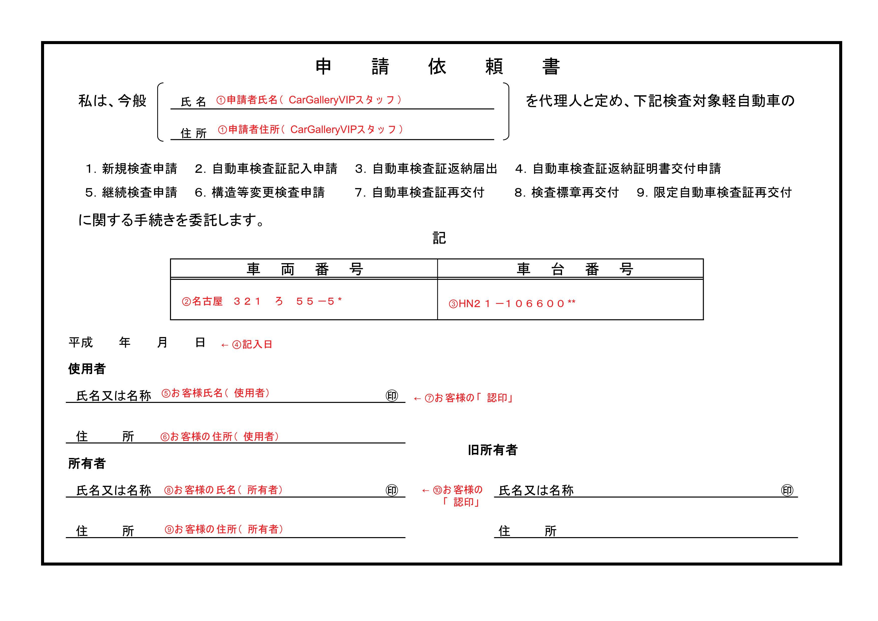 名義変更(軽自動車) 記載例  ...